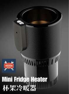 杯架冷暖器 Mini Fridge Heater
