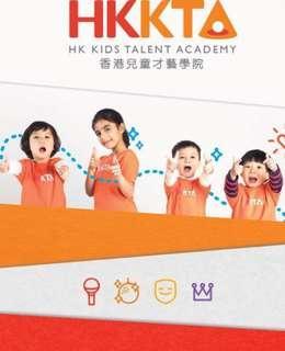 兒童演藝課程 HKKTA