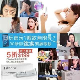 ⚡️快閃團 - 🇮🇹 意大利製造 - Fillerina Grade 2 注水抗皺眼唇修護