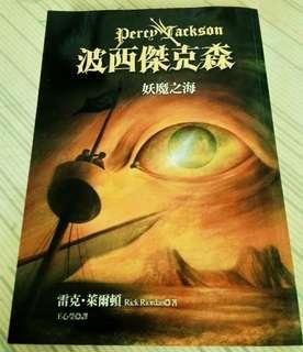 🚚 全美最酷炫暢銷奇幻冒險小說波西傑克森妖魔之海