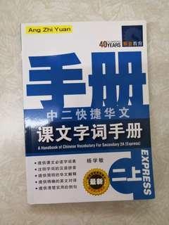 Chinese vocabulary handbook 2a 手册