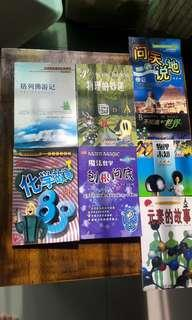 science books in chinese