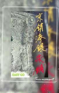 非賣品🔴南宋 京銷滲銀🔴朱鋪 25両