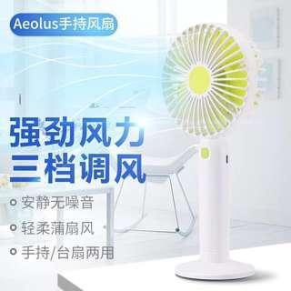 Aeolus Strong Wind Handfan