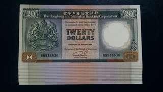 全新潔白直版1989年匯豐$20連號多張