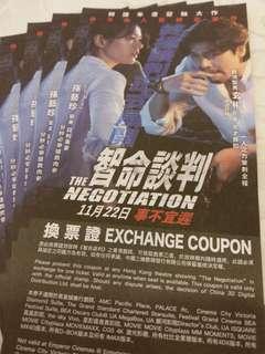 【$80/2張】智命談判 電影換票證 多張 11月22日上映