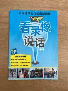 O level chinese oral guidebook
