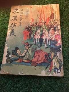 Vintage Chinese story book