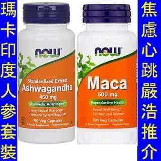 Now Foods 瑪卡精華 印度人參套裝 Maca + Ashwagandha__嚴浩推介 馬卡 秘魯人參 天然偉哥 平衡荷爾蒙