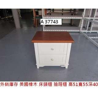 A37743 美國橡木 床頭櫃 抽屜櫃 ~ 置物櫃 電話櫃 床邊櫃 二手收納櫃 二手床邊櫃 回收二手傢俱 聯合二手倉庫