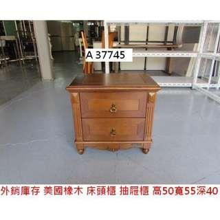 A37745 美國橡木 床頭櫃 抽屜櫃 ~ 置物櫃 電話櫃 床邊櫃 二手收納櫃 二手床邊櫃 回收二手傢俱 聯合二手倉庫