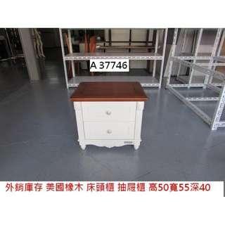 A37746 美國橡木 床頭櫃 抽屜櫃 ~ 置物櫃 電話櫃 床邊櫃 二手收納櫃 二手床邊櫃 回收二手傢俱 聯合二手倉庫