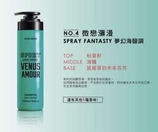 🚚 預購-Venus Amour戀愛女神 No.4 微戀瀰漫控油香水洗髮精