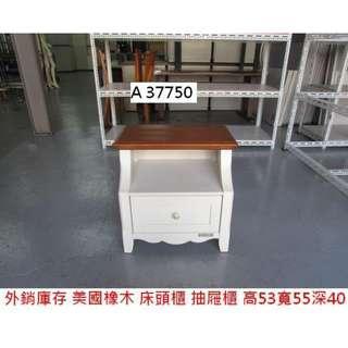 A37750 美國橡木 床頭櫃 抽屜櫃 ~ 置物櫃 電話櫃 床邊櫃 二手收納櫃 二手床邊櫃 回收二手傢俱 聯合二手倉庫