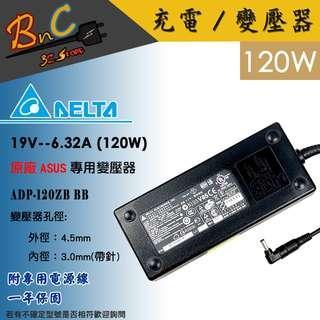 Delta 台達電子 原廠 19V 6.32A 120W ASUS 變壓器 電源線 華碩 G501 UX51 B400
