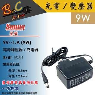 SUNNY 呈威 DC 9V 1A 原廠 充電器 接頭5.5*2.1mm 電源穩壓器 原裝變壓器 BSMI:R33215