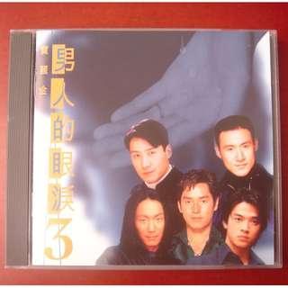 (雜錦) 寶麗金 男人的眼淚3 (Harmonic 版) CD 90%NEW 張學友,黎明,鄭中基,譚詠麟,陳曉東