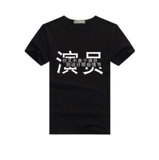 """[INSTOCK]Joker Xue 薛之谦 """"摩天大楼"""" 2018世界巡回演唱会-新加坡站 Concert Tee T-Shirt"""