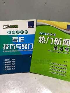 Chinese essay guide books