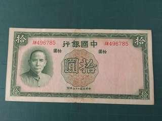 Old Chinese Note - 10 Yuan