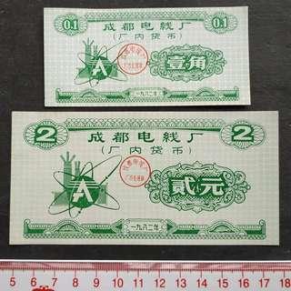 1982年成都電線廠貨幣