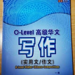 Olevel High Chinese (实用文/作文)