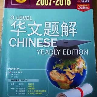 Olevel Chinese TYS(华文 十年考题)