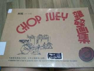 Choa Suey: A selection from a host of gruesome events that occurred in Malaya during the Japanese Occupation by Liu Kang