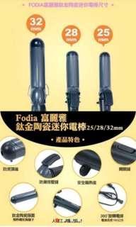 【近全新】富麗雅mini電棒捲32mm