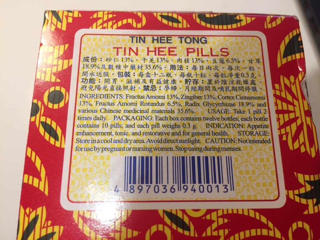 香港天喜堂天喜丸,妇科的中成药