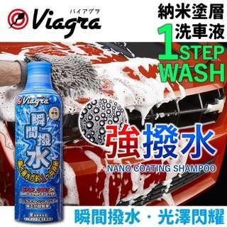 鍍膜洗車液-超鏡面x強撥水