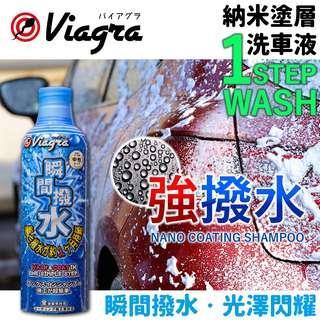 超鏡面#強撥水#鍍膜洗車液