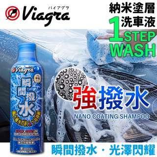 強撥水&超鏡面-鍍膜洗車液