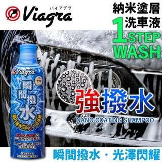 強撥水#超鏡面#鍍膜洗車液