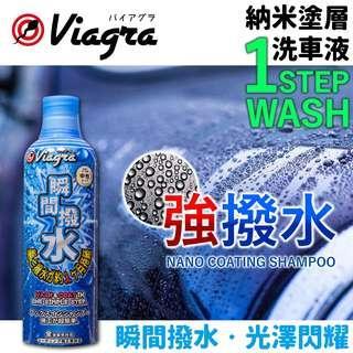 強撥水X超鏡面X鍍膜洗車液