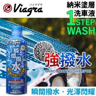 超鏡面x鍍膜洗車液強x撥水