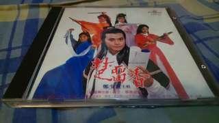 楚留香CD娛樂唱片有限公司出品