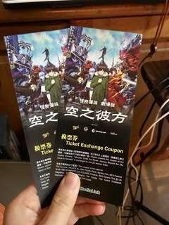 ($35@) 怪物彈珠 劇場版 空之彼方 電影換票証