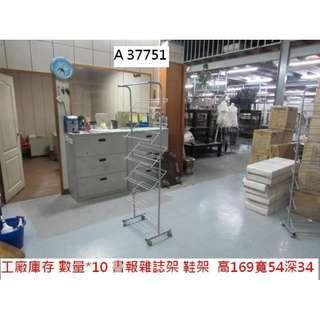 A37751 活動式 書報雜誌架 ~ DM架 書報架 雜誌架 書櫃 書架 置物架 展示架 回收二手傢俱 聯合二手倉庫