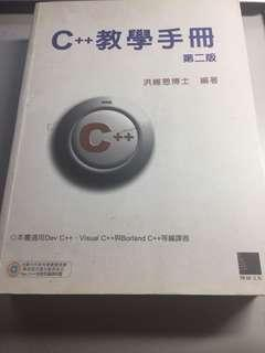 🚚 C++洪維恩博士編著