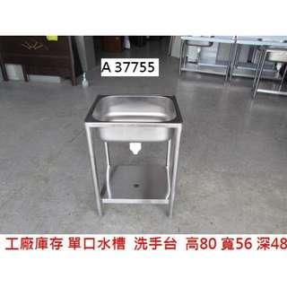 A37755 56 不銹鋼 水槽 洗手台 ~ 洗衣台 流理台 洗水槽 單口洗手台 戶外洗手台 回收二手傢俱 聯合二手倉庫