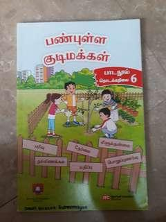 Primary 6 CCE Textbook Tamil
