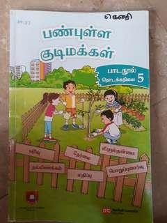 Primary 5 CCE Textbook Tamil