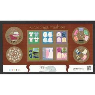 🚚 JAPAN 2018 FASHION SERIES 2ND ISSUE SOUVENIR SHEET OF 10 STAMPS IN MINT MNH UNUSED CONDITION