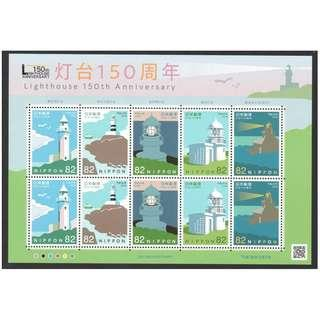 🚚 JAPAN 2018 LIGHTHOUSE 150TH ANNIVERSARY SOUVENIR SHEET OF 10 STAMPS IN MINT MNH UNUSED CONDITION