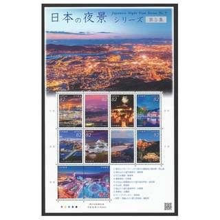 🚚 JAPAN 2018 NIGHT VIEWS SERIES NO. 5 SOUVENIR SHEET OF 10 STAMPS IN MINT MNH UNUSED CONDITION