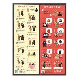 🚚 JAPAN 2018 POST BEAR & KUMAMON GREETINGS 62 & 82 YEN 2 SOUVENIR SHEETS OF 10 STAMPS EACH IN MINT MNH UNUSED CONDITION