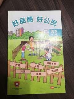 P5 Chinese character and citizenship textbook