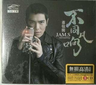 [Music Empire] 萧敬腾 - 《不同凡响》新歌 + 精选 ‖ Jam Hsiao Greatest Hits Audiophile CD Album