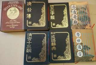 中文+英文名著,小說